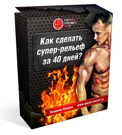 Видеоурок Владимира Молодова «Как сделать супер-рельеф за 40 дней?»