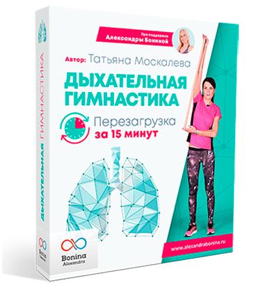 Получить видеокурс Дыхательная гимнастика с Татьяной Москалевой со скидкой