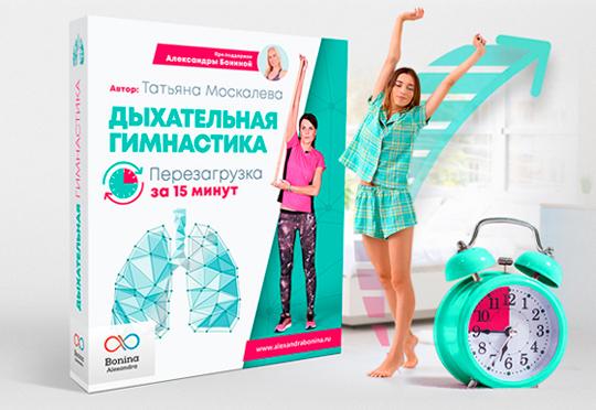 Дыхательная гимнастика с Татьяной Москалевой видео упражнения