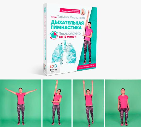 Оздоровительные комплексы дыхательной гимнастики Татьяны Москалевой