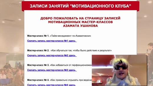 Система личной продуктивности Интернет-предпринимателя при работе из дома - Азамат Ушанов