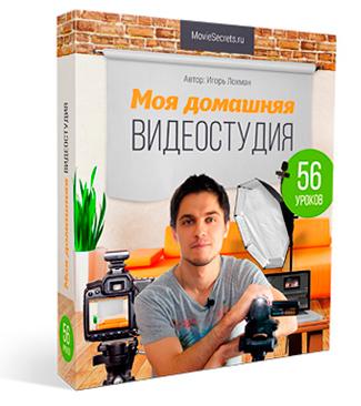 Видеокурс Моя домашняя видеостудия - Игорь Лохман