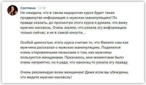 Отзыв на курс Филиппа Литвиненко Мужские манипуляции
