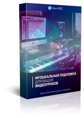 Музыкальная подложка для видео уроков