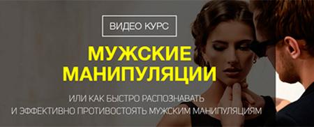 Мужские манипуляции - курс Филиппа Литвиненко
