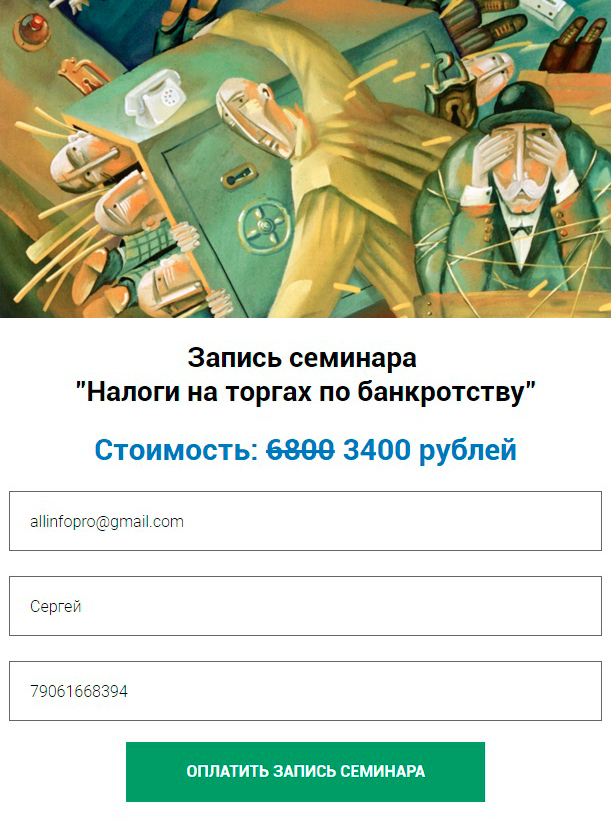 Скачать семинар по налогам Вадима Куклина со скидкой