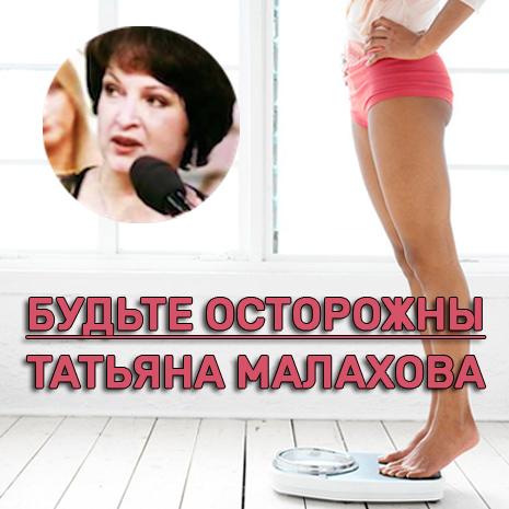 Татьяна Малахова и ее методика похудения развод мошенники