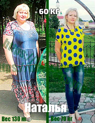 Наталья сбросила 60 кг на диете Татьяны Малаховой Будь стройной