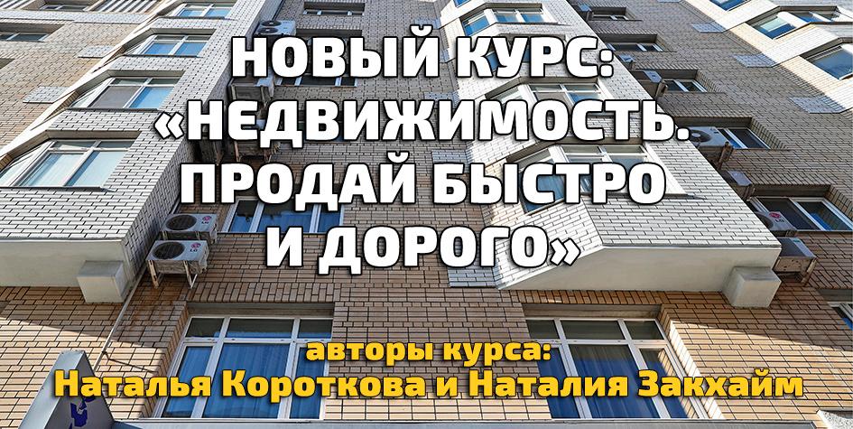 Недвижимость. Продай быстро и дорого - Наталья Короткова и Наталия Закхайм