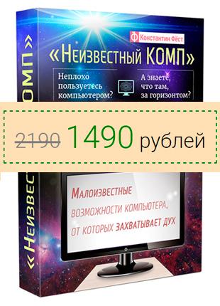 Неизвестный КОМП - Константин Фёст