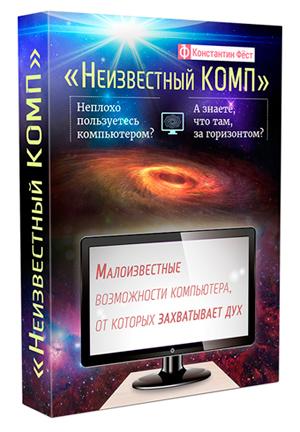 Видеокурс Неизвестный КОМП со скидкой - Константин Фёст