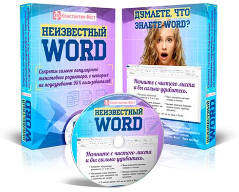 Видеокурс Неизвестный WORD - Константин Фест