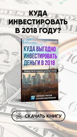 Куда инвестировать деньги в 2018 году - пошаговое руководство