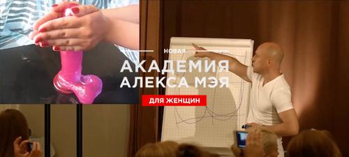 Женская Академия Алекса Мэя - Сексуальные техники