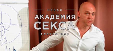 Академия Алекса Мэя - 10 ПЛАТИНОВЫХ ПРАВИЛ ЛУЧШИХ ЛЮБОВНИКОВ МИРА