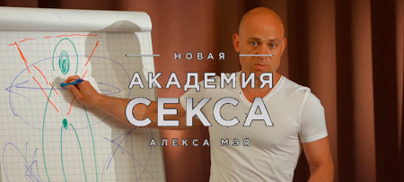 Академия Алекса Мэя - ВЫСШИЙ ПИЛОТАЖ