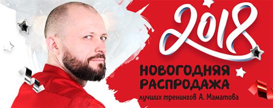 Тренинги Клуба активного долголетия Алексея Маматова со скидкой