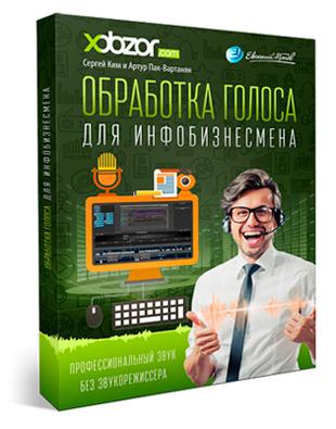 Видеокурс Обработка голоса для инфобизнесмена - Сергей Ким и Артур Пак-Вартанян