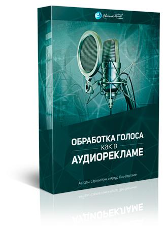 Обработка голоса как в аудиорекламе