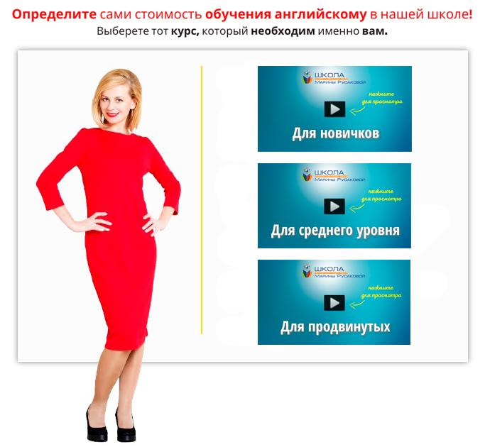 Курсы английского языка Марины Русаковой по сниженной цене