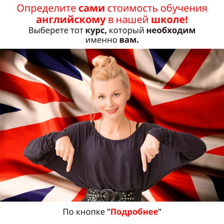Обучение английскому языку в школе Марины Русаковой во время пандемии