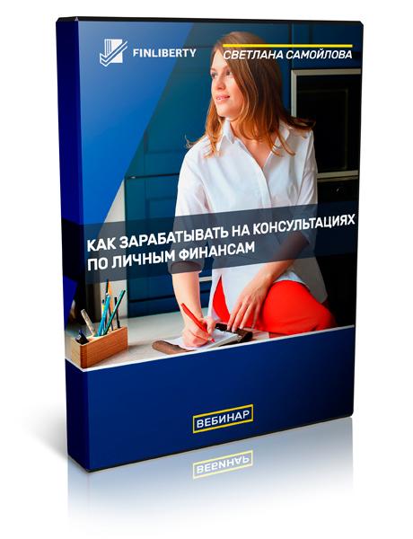 Светлана Самойлова обучение профессии независимый финансовый консультант бесплатно