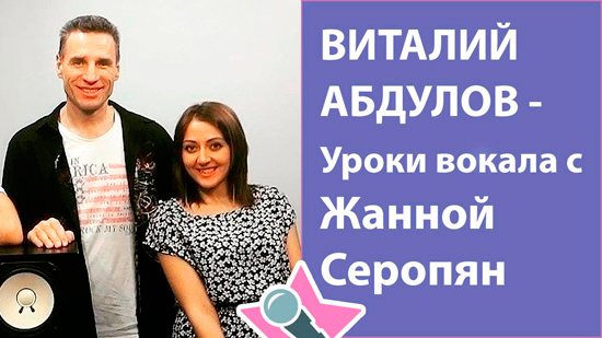Актер Виталий Абдулов обучается вокалу у Жанны Серопян