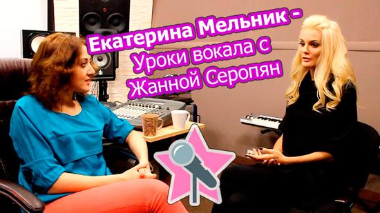 Екатерина Мельник обучается вокалу у Жанны Серопян