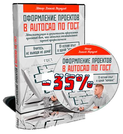 Видеокурс Оформление проектов в AutoCAD по ГОСТ