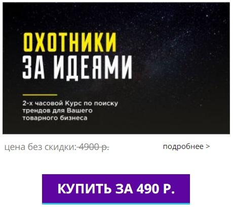 Курс Охотники за Идеями Алексей Дементьев скидка