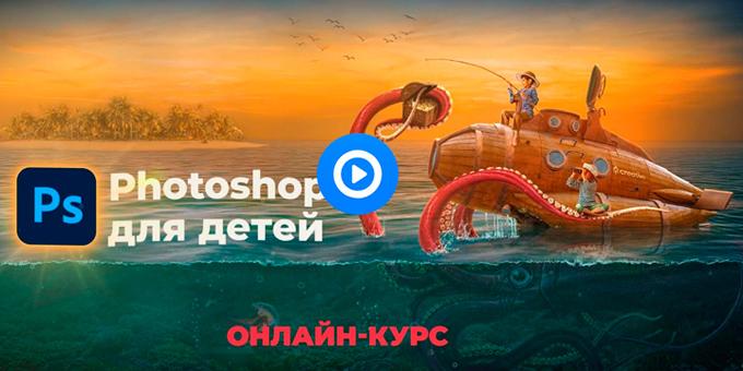 Видео уроки «Photoshop для детей» - Оксана Решетнева
