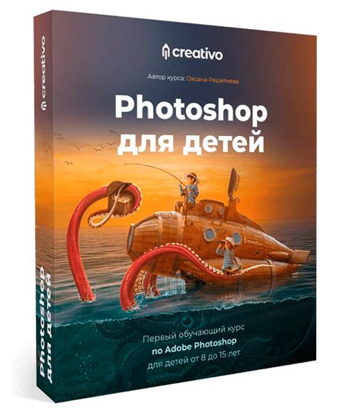 Видеокурс «Photoshop для детей» - Оксана Решетнева