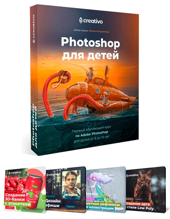 Получить уроки Фотошопа для детей от Оксаны Решетневой