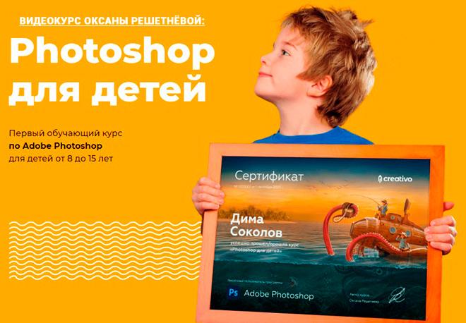 Сертификат о прохождении курса «Photoshop для детей» - Оксана Решетнева