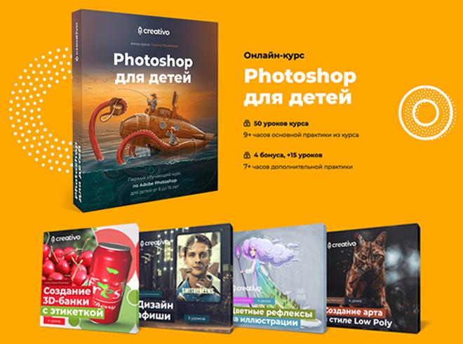 Скачать видеокурс «Photoshop для детей» - Оксана Решетнева