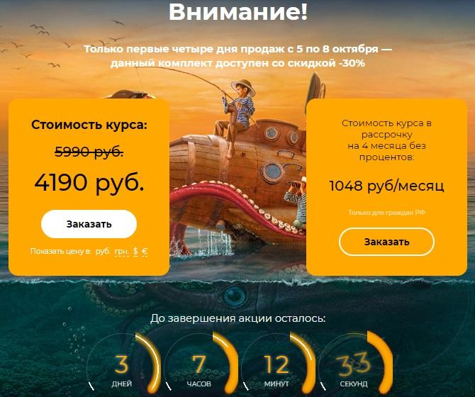 Скидка на видеокурс «Photoshop для детей» - Оксана Решетнева