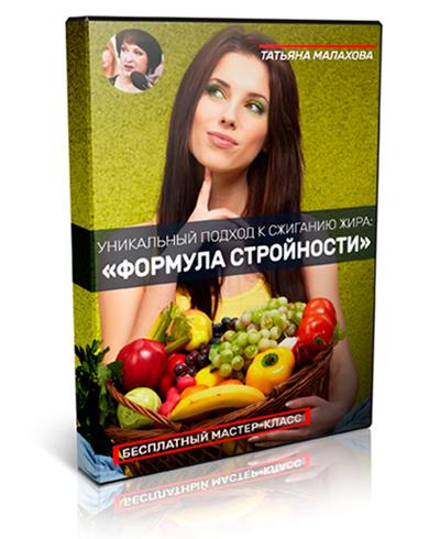 Татьяна Малахова Формула стройности