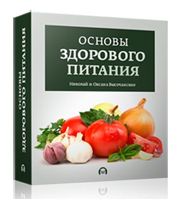 БЕСПЛАТНЫЙ видеокурс «Основы здорового питания» от Николая и Оксаны Высочанских