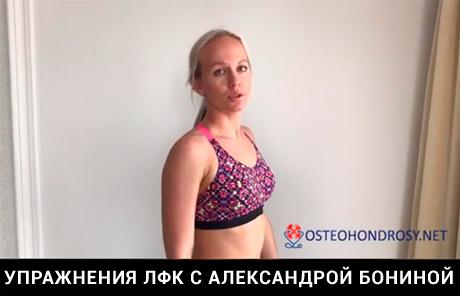 Курсы Александры Бониной - Остеохондрозу Нет - скидка 50%