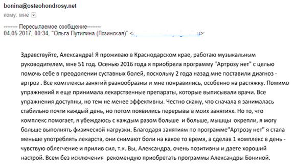 Отзыв ученицы Александры Бониной артроз