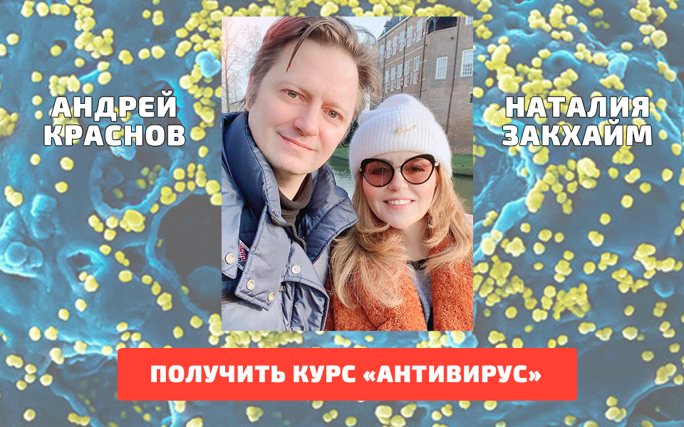 Скачать записи курса «Антивирус» Андрея Краснова и Наталии Закхайм