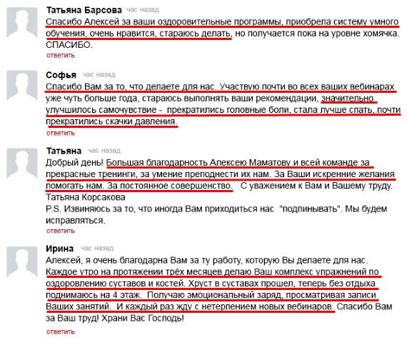 Отзывы о тренингах Клуба активного долголетия Алексея Маматова отзывы