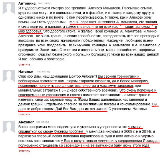 Отзывы о тренингах Алексея Маматова отзывы