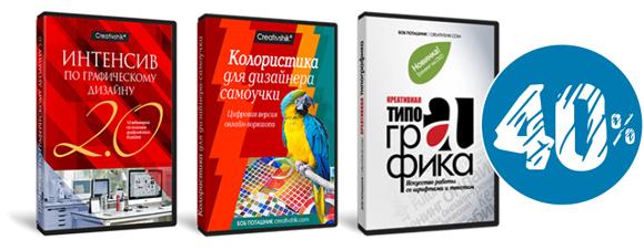 Борис Поташник - Пакет курсов «Основы графического дизайна»