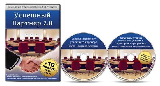 Распродажа видеокурса «Успешный партнер 2.0» Дмитрия Печеркина
