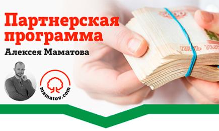 Партнерская программа Алексея Маматова - партнерка Клуба здоровья и долголетия