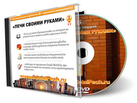 Видеокурс Печи своими руками - Александр Залуцкий