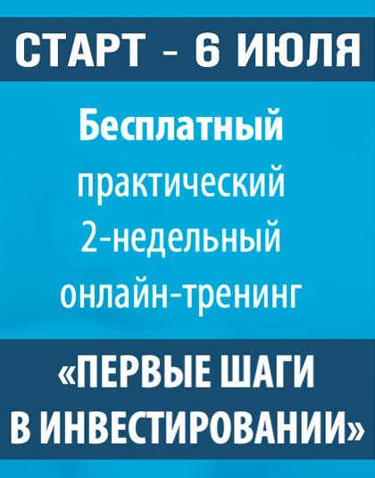 Первые шаги в инвестировании 2020 - тренинг Федора Сидорова