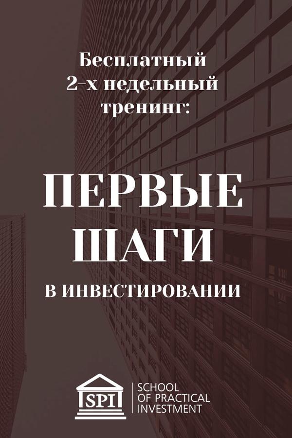 Инвестирование с Федором Сидоровым (investorpractic.ru) - развод отзыв