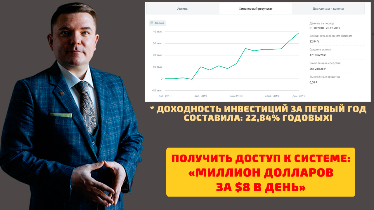Миллион долларов за $8 в день - Максим Петров - развод или правда
